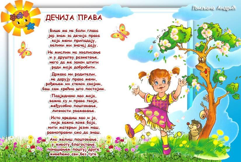 DEČIJA PRAVA  /u susret Dečijoj nedelji/