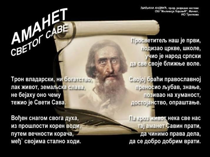amanet sv save