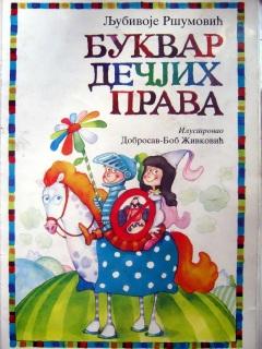 Љ. Ршумовић: Буквар дечјих права
